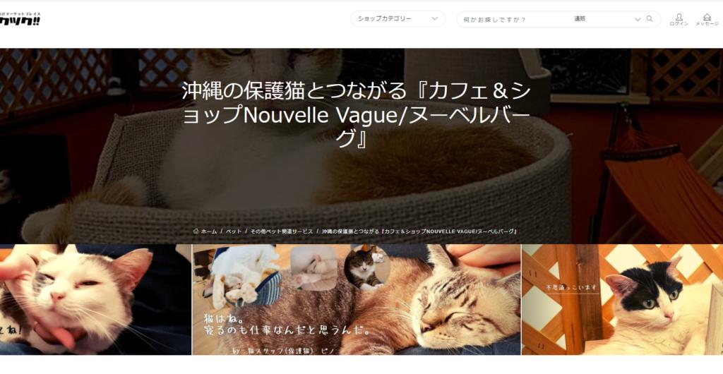 カフェ&ショップ Nouvelle Vague(ヌーベルバーグ)のホームページ