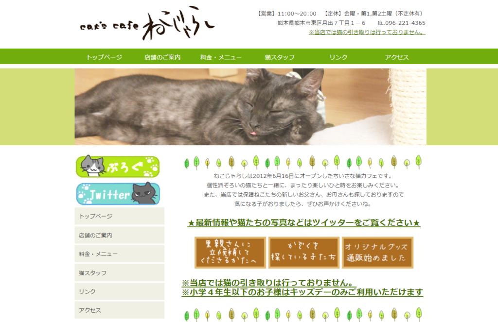 cat's cafe ねこじゃらしホームページ