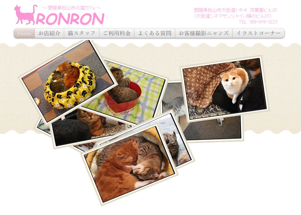 猫カフェRONRONホームページ