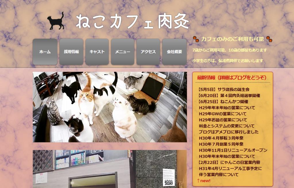 ねこカフェ 肉灸のホームページ