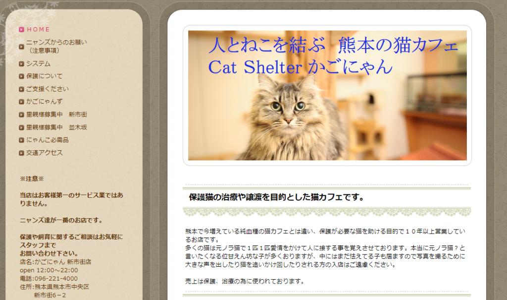 猫カフェかごにゃんのホームページ