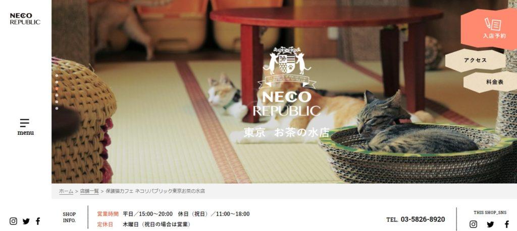 ネコリパブリック東京 お茶の水店ホームページ