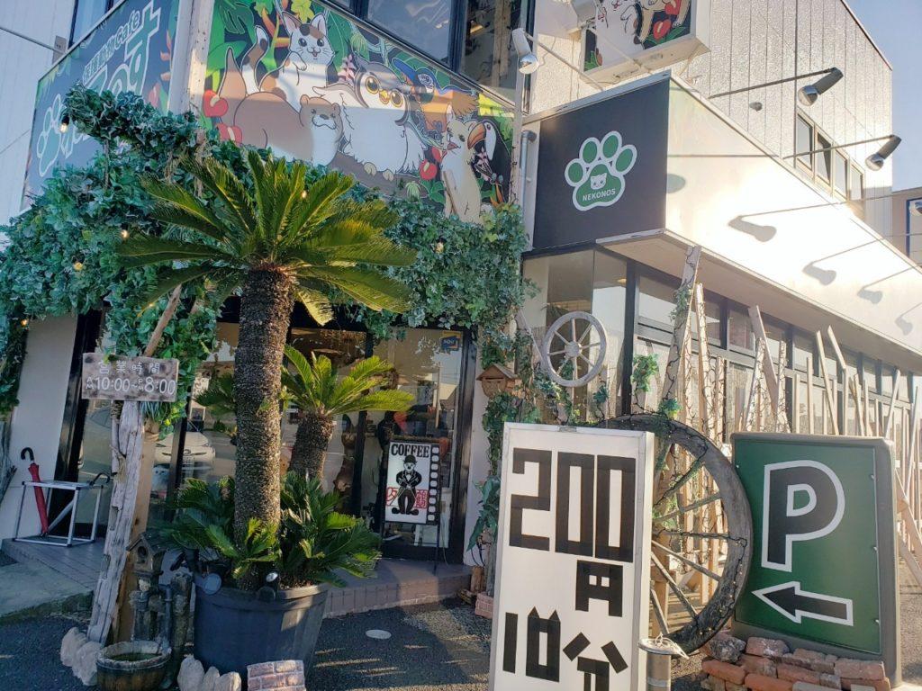 保護動物カフェねこのす千葉東金店外観