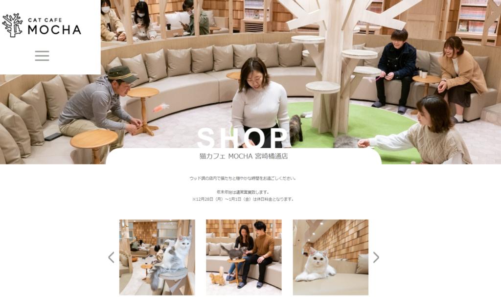 猫カフェモカ(MOCHA)宮崎橘通店