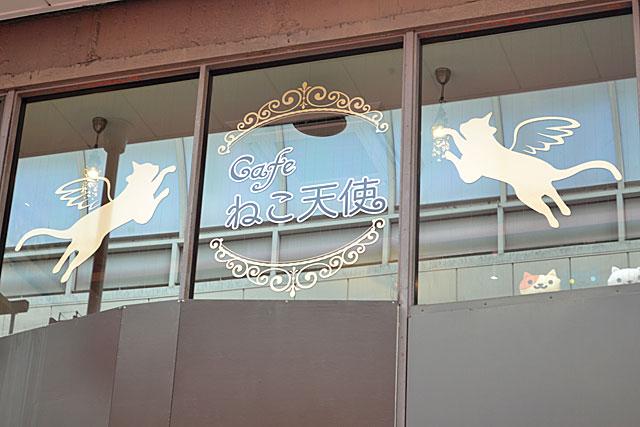 Cafe ねこ天使