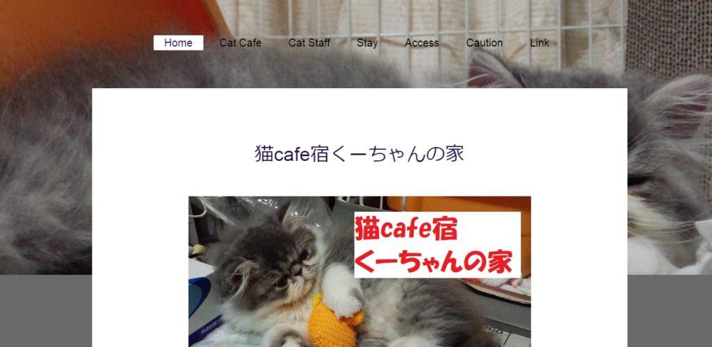 猫cafe宿くーちゃんの家