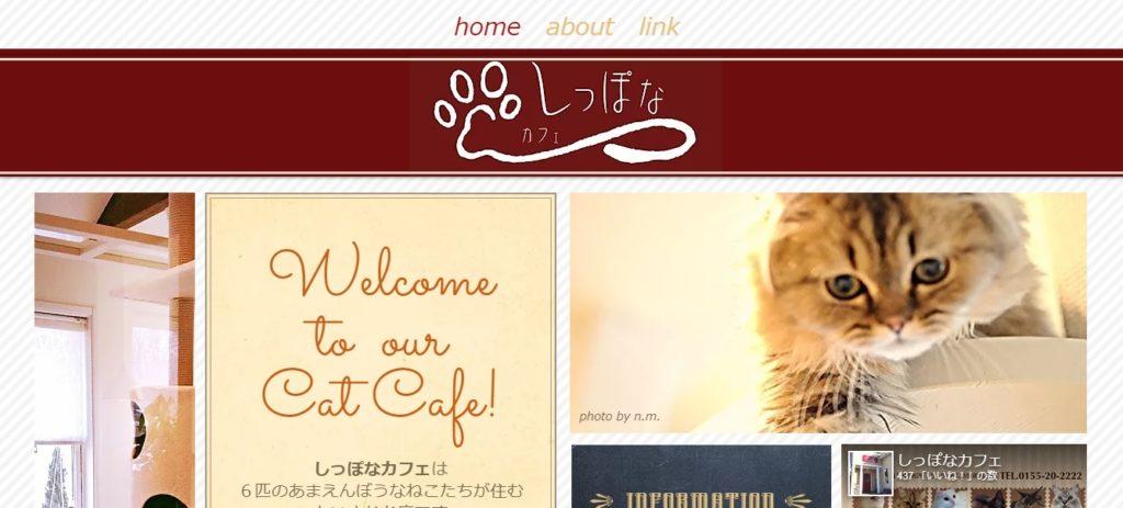 しっぽなカフェ