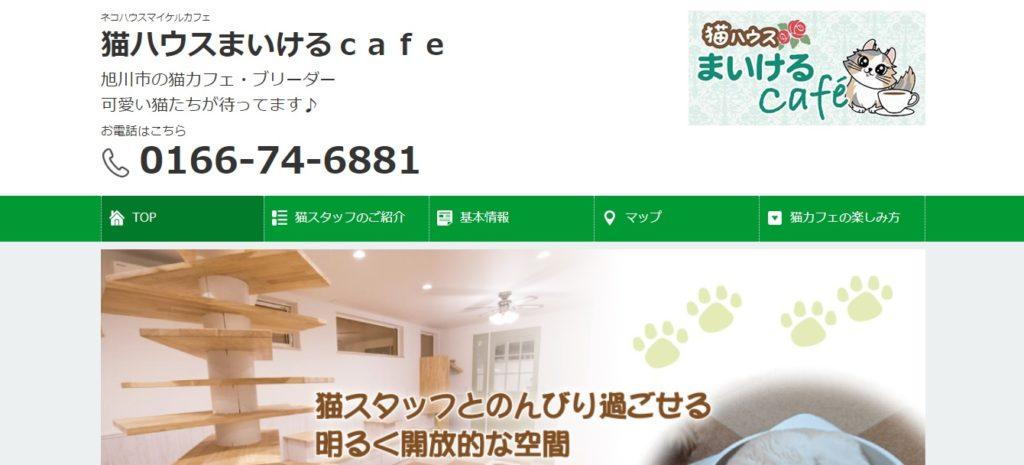 猫ハウスまいけるcafe
