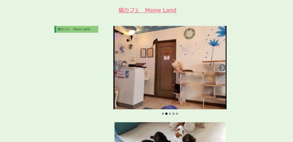 猫カフェMeow Land