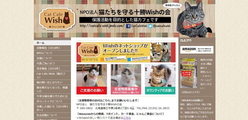 Cat Cafe Wish