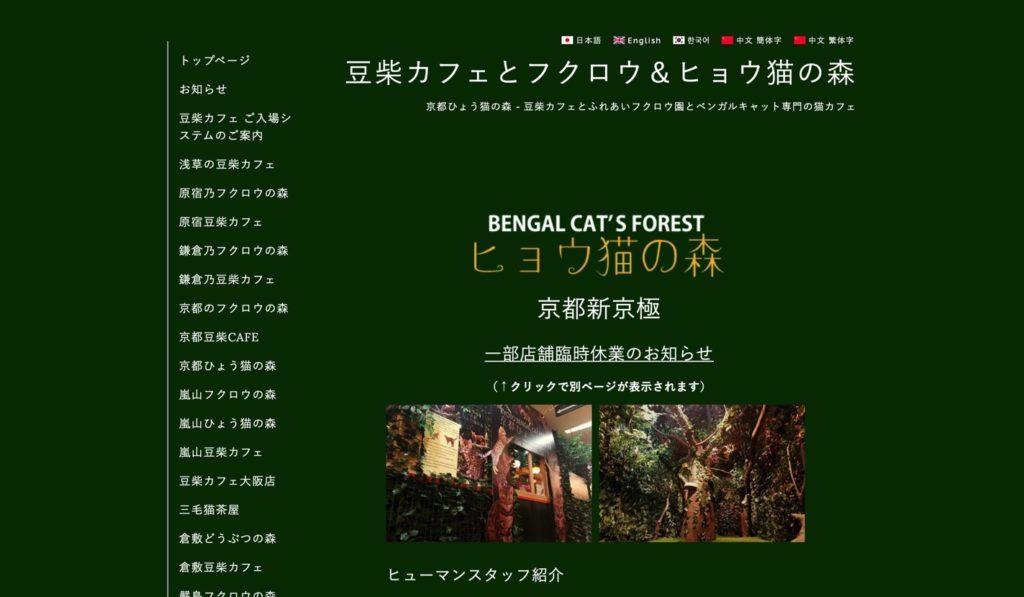 ヒョウ猫の森 京都新京極店