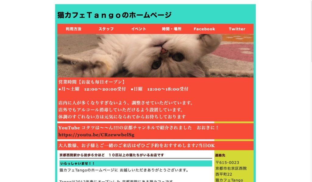 猫カフェTango
