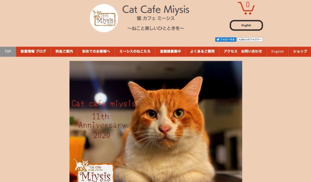 「猫カフェ ミーシス」