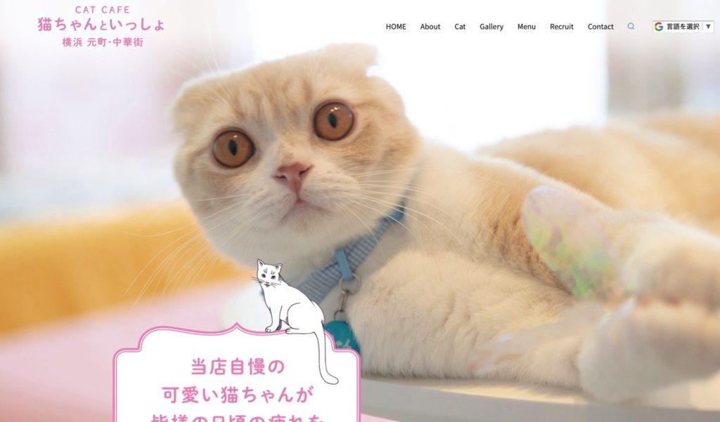 横浜 元町 中華街 猫ちゃんといっしょ
