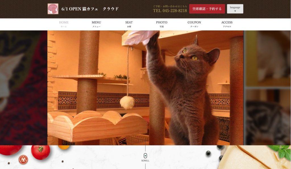 猫カフェ クラウド
