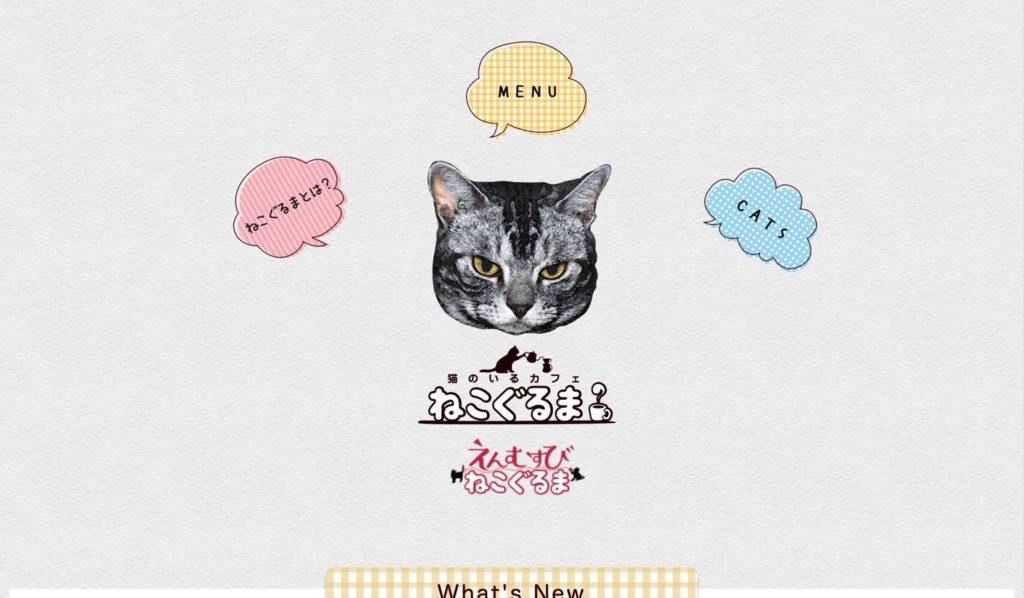 猫カフェねこぐるま