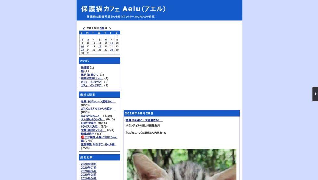 保護猫カフェ Aelu