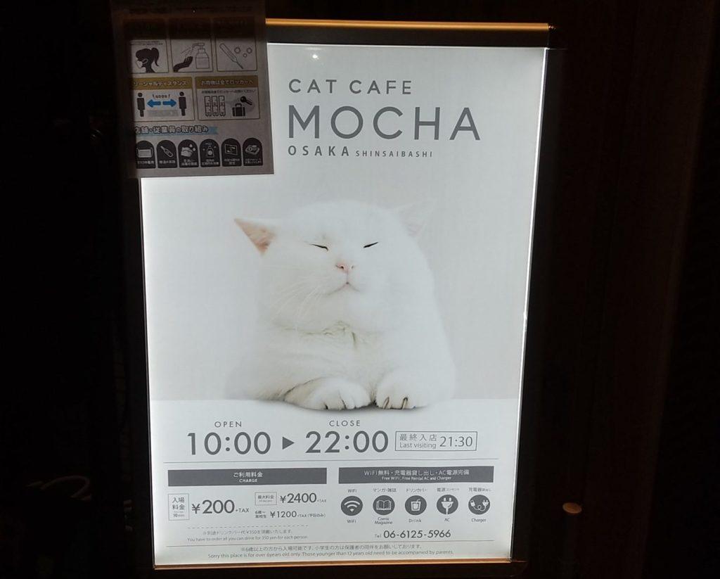 猫カフェモカ 大阪心斎橋店の看板