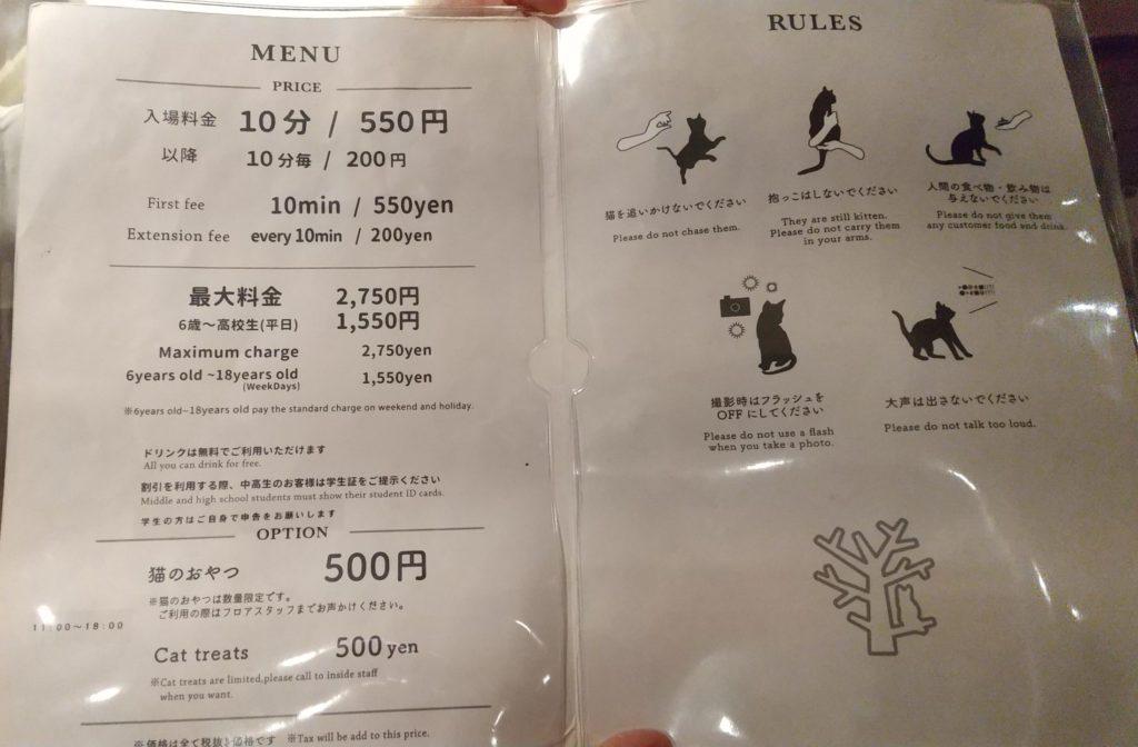 猫カフェモカ 大阪心斎橋店のメニュー
