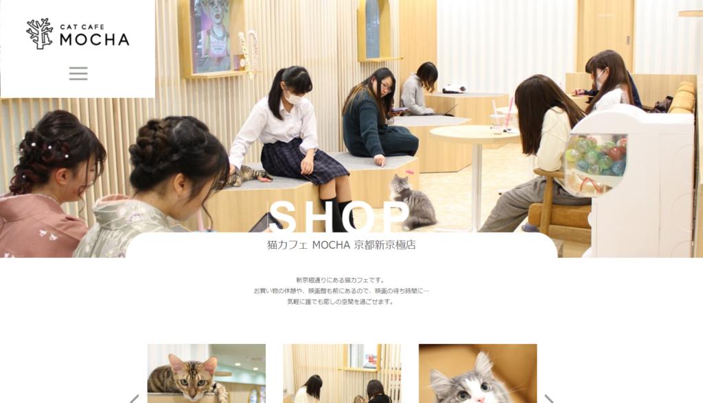 猫カフェMOCHA 京都新京極店