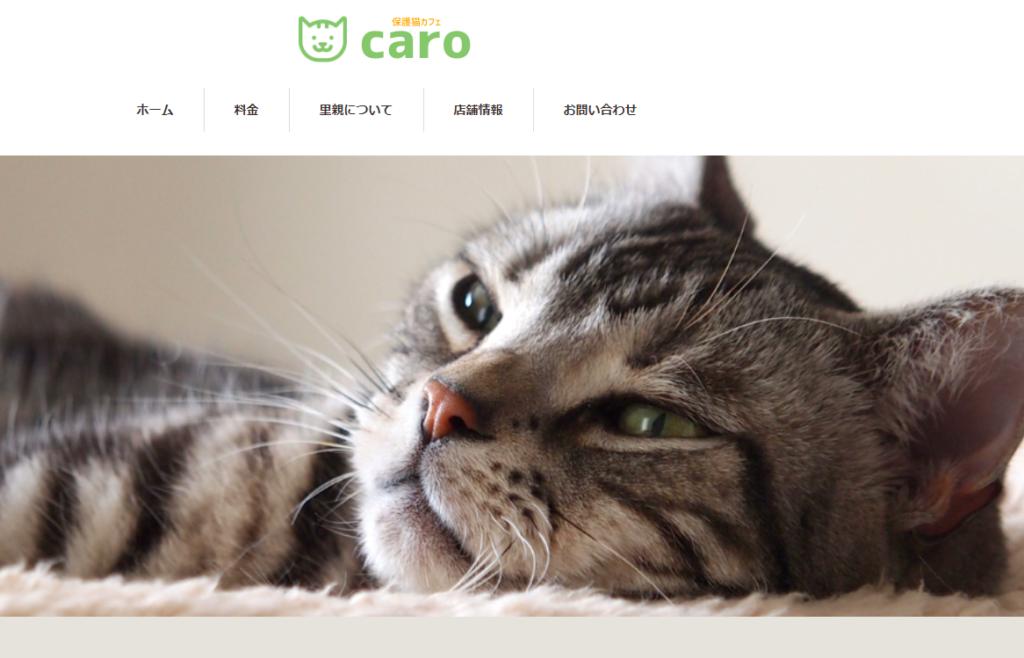 保護猫カフェ カーロ