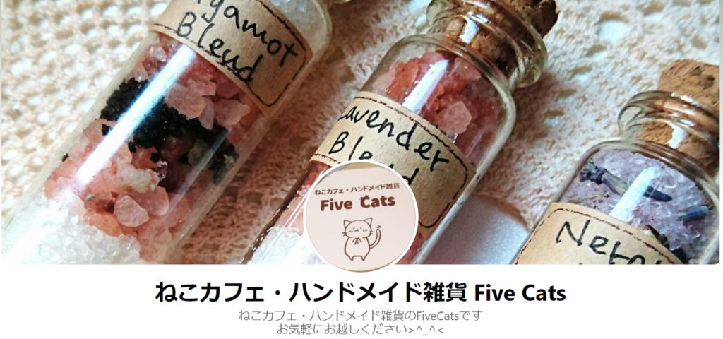 猫カフェFiveCat