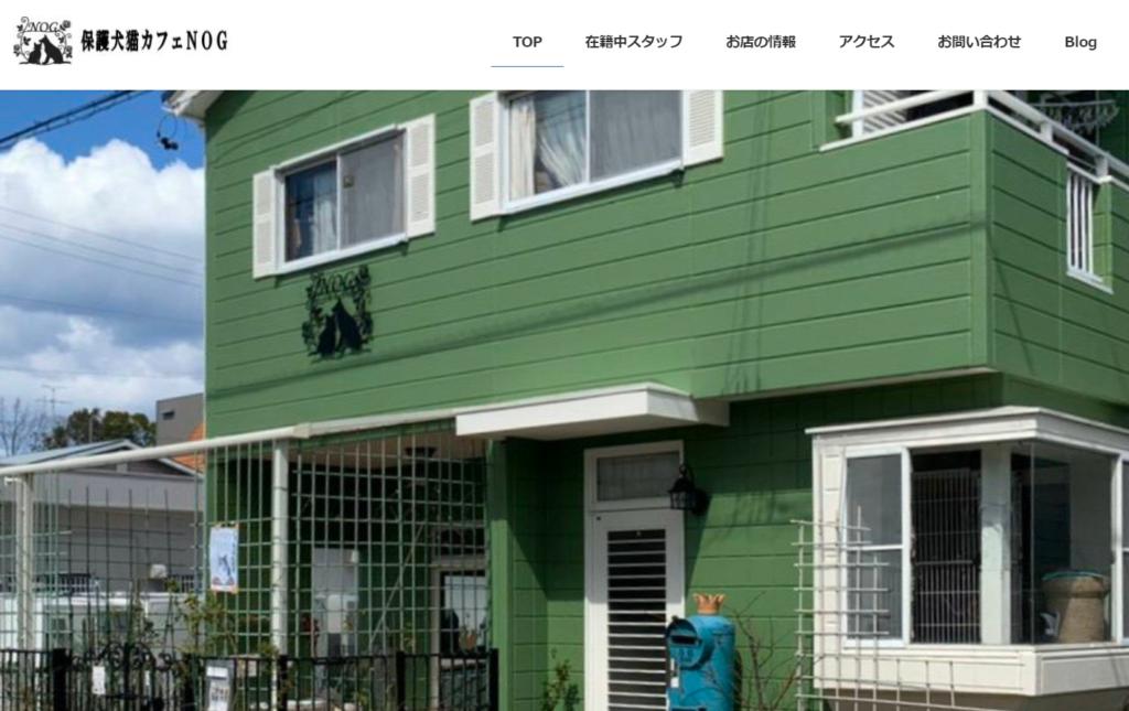 保護犬猫カフェNOGホームページ