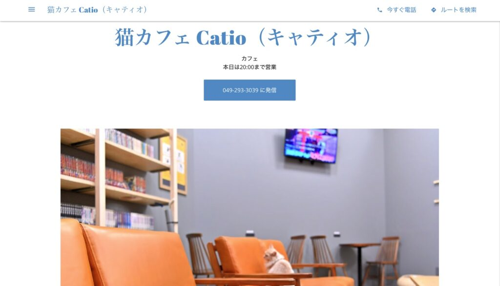 猫カフェCatioホームページ