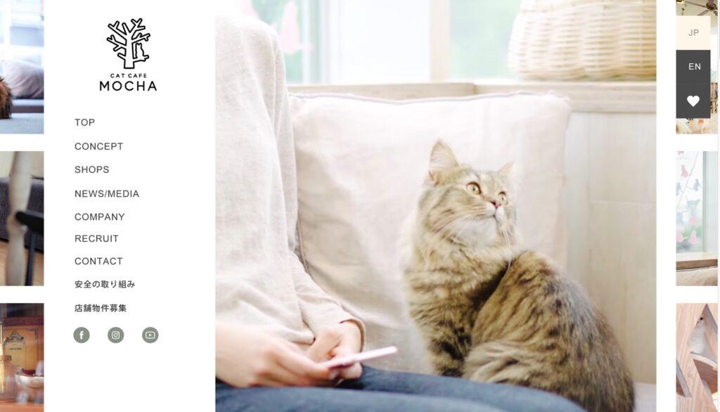 猫カフェモカホームページ