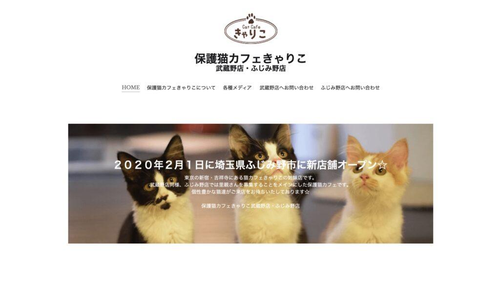 保護猫カフェきゃりこ ふじみ野店