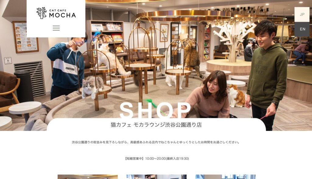 猫カフェモカラウンジ渋谷公園通り店のホームページ