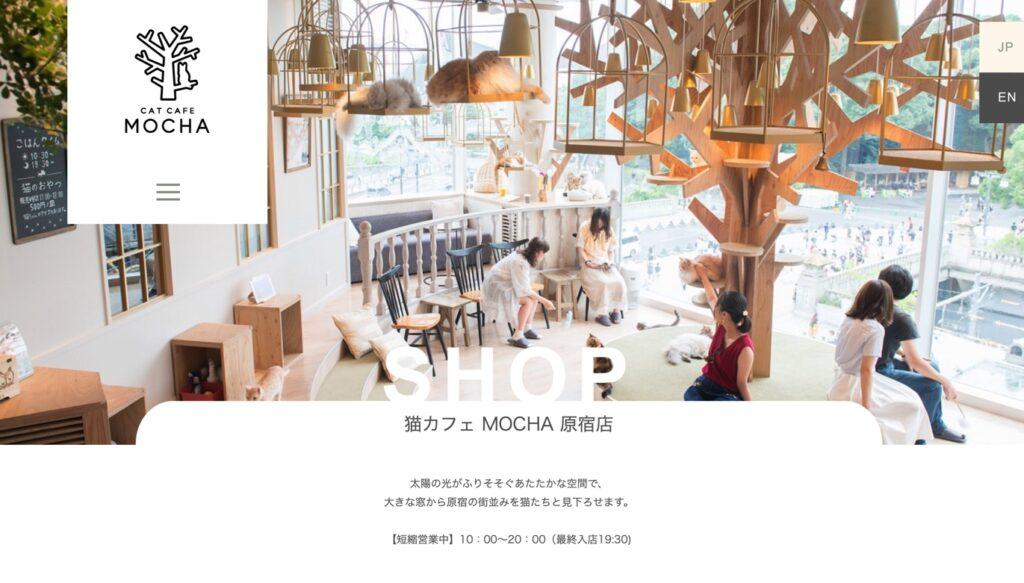猫カフェモカ原宿店ホームページ